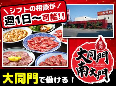 焼肉大同門 大曲店の画像・写真