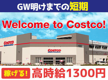 コストコ 浜松倉庫店の画像・写真