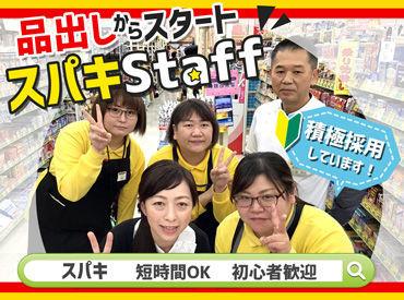 スーパー・キッド 八代高田店の画像・写真