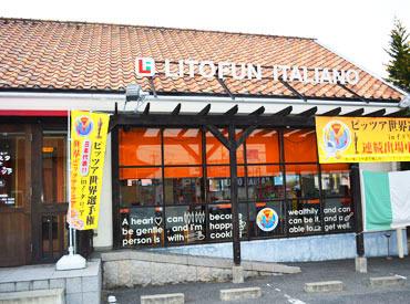リトファンイタリアーノ 岡山店の画像・写真