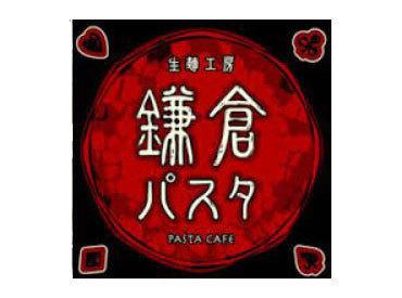 鎌倉パスタ けやきウォーク前橋店の画像・写真