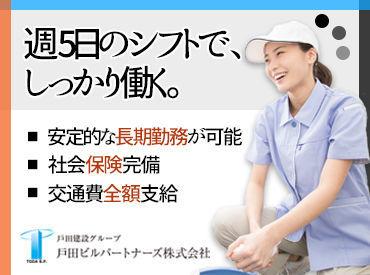 戸田ビルパートナーズ株式会社 ※勤務エリア:大井町周辺の画像・写真