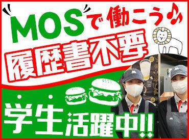 モスバーガー イオン泉大沢店の画像・写真