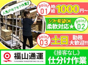 福山通運株式会社 広島流通センターの画像・写真