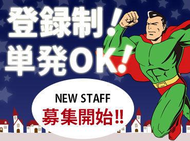 株式会社ビッグワーク 新宿支店 [新宿エリア]【BW01】の画像・写真