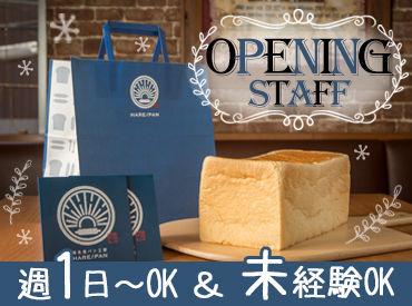 純生食パン専門店 HARE/PAN(ハレパン) 茅野店 ※11月中旬OPENの画像・写真