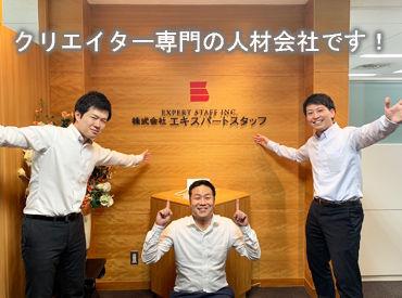 株式会社エキスパートスタッフ TC00537097の画像・写真