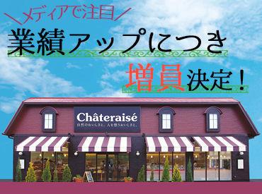 シャトレーゼ 長野東和田店の画像・写真