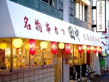 串カツ田中 長野店の画像・写真