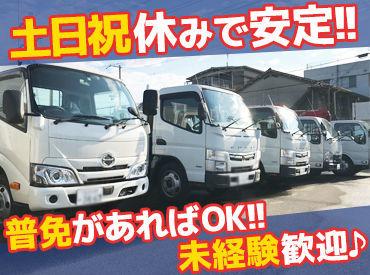オリックス自動車株式会社 トラックレンタル尼崎営業所の画像・写真