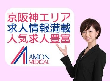 株式会社アモンの画像・写真