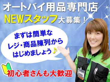 株式会社2りんかんイエローハットの画像・写真