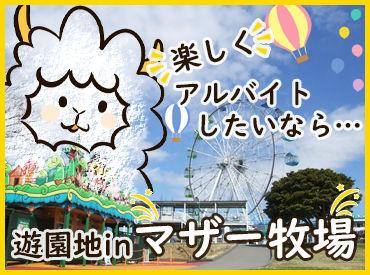 泉陽興業株式会社 マザー牧場営業所の画像・写真