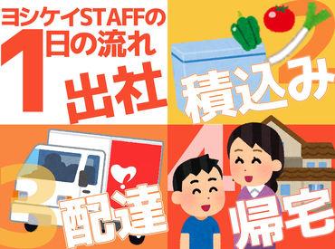 株式会社ヨシケイ熊本の画像・写真