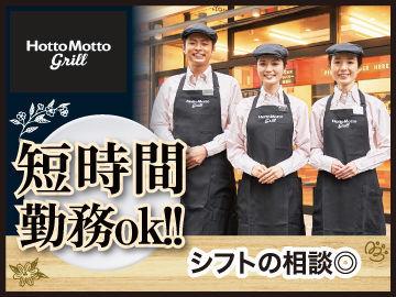 ほっともっとグリル 氷川台店 63409の画像・写真