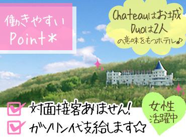 株式会社山の上産業 HOTEL Chateau DUOの画像・写真