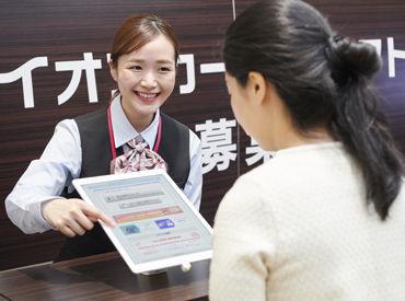 イオンクレジットサービス(株)京都支店 【※イオンモール草津勤務】の画像・写真