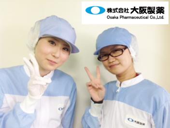 株式会社大阪製薬の画像・写真