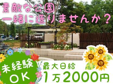株式会社サンコー緑化の画像・写真