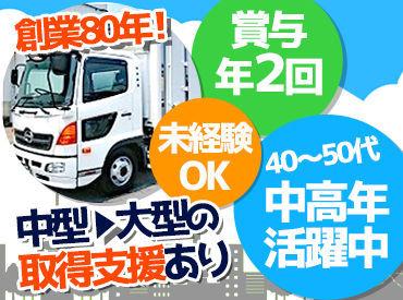 株式会社新鮮便 館林営業所の画像・写真