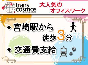 トランスコスモス株式会社 MCMセンター宮崎駅前/52_202017の画像・写真