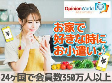 サーベイサンプリングジャパン合同会社の画像・写真