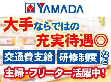 家電住まいる館YAMADA福井本店※90-180 [W0090] の画像・写真