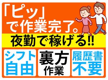 エイジス北海道株式会社 帯広ディストリクトの画像・写真