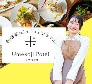 梅小路ポテル京都の画像・写真