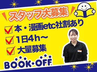 BOOKOFF 横浜十日市場店の画像・写真