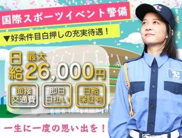 東亜警備保障株式会社 本社[0010] の画像・写真