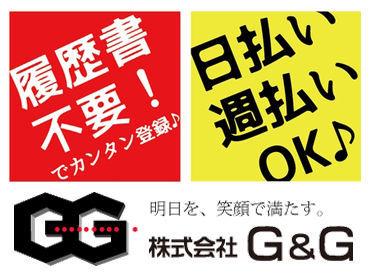 株式会社G&G 富山営業所の画像・写真