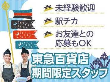 株式会社東急百貨店の画像・写真