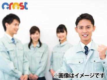 株式会社クレスト 勤務地:鶴見区大黒町の画像・写真