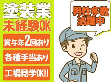 藤田塗装興業株式会社  ※勤務地:高砂市の画像・写真