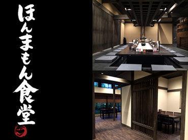 東静岡 柚木の郷 ほんまもん食堂の画像・写真
