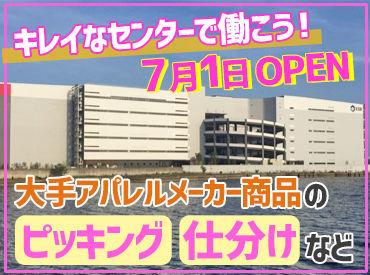 山村ロジスティクス株式会社 尼崎営業所の画像・写真
