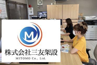 株式会社三友架設の画像・写真