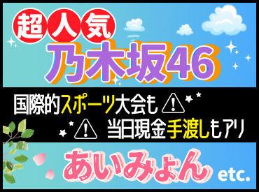 株式会社ジョインサポート/五反田エリアの画像・写真