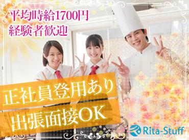 リタ・スタッフ株式会社の画像・写真