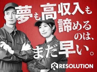 株式会社レソリューション 横浜営業所の画像・写真