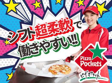 ピザポケット 園田店の画像・写真
