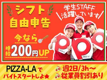 ピザーラ 寒川平塚北店の画像・写真