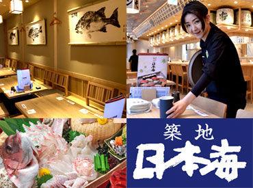 築地日本海 三島駅前店の画像・写真