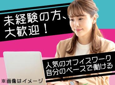 株式会社アウトソーシングトータルサポート【広告No.K6038H】/T-261の画像・写真