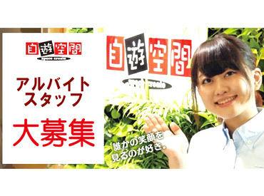 自遊空間 神戸大蔵谷インター店の画像・写真