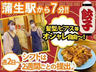 ホワイト餃子 越谷店の画像・写真