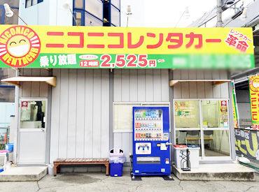 ニコニコレンタカー大阪空港駅店の画像・写真