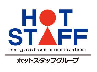 株式会社ホットスタッフ半田の画像・写真