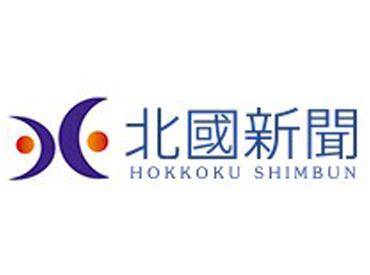 北國新聞販売株式会社の画像・写真